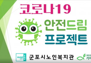 """[2020.03.20] 코로나-19 """"안전드림""""프로젝트-힘내요 대한민국, 힘내요 군포시 홍보영상"""