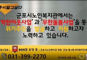 '그 이웃이 알고싶다' 위기주민 발굴을 위한 홍보영상 제작