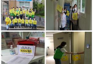 [2020.07.28] LH삼성마을1단지 주민과 함께하는 코로나19 극복 응원 '마음이음 캠페인' 진행