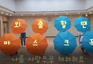 [2020.08.03] 2020 하계방학 실습생이 전하는 코로나19 극복 응원 영상 '우산 퍼포먼스'