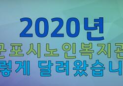 """[2020.11.27] 2020 자원봉사자, 후원자 """"나눔愛페스티벌-4랑…"""