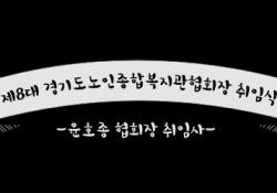 군포시노인복지관 윤호종 관장, 제8대 경기도노인종합복지관협회장 취임