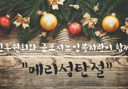"""[2020.12.17] 어르신후원회와 군포시노인복지관이 함께하는 """"메리성…"""