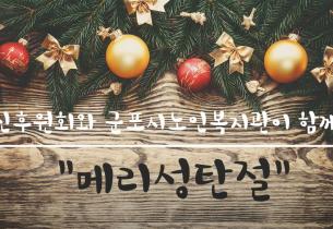 [2020.12.17] 어르신후원회와 군포시노인복지관이 함께하는