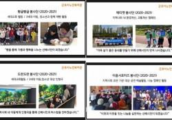 [2021. 5. 26.] 선배시민 봉사단 리더 교육