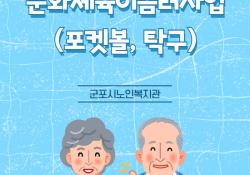 [2021. 6. 28~7. 8] 경기도 문화체육 이음터 사업 포켓볼/탁…
