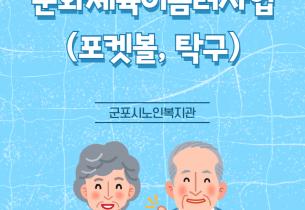 [2021. 6. 28~7. 8] 경기도 문화체육 이음터 사업 포켓볼/탁구 강습 진행