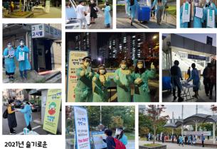 [2021.10.15.] 복지사각지대 인식확산 및 주민 자가방역을 위한 캠페인 '슬기로운 안방방역생활' 진행