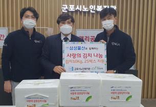 [2020.11.19.] 군포시무한돌봄센터 남부네트워크팀 위기가구 김장지원