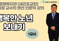 [2021.05.14] 동행복지관(새군포교회) 배중장 교수의 랜선 온라인…