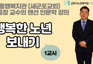 [2021.05.14] 동행복지관(새군포교회) 배중장 교수의 랜선 온라인 강의